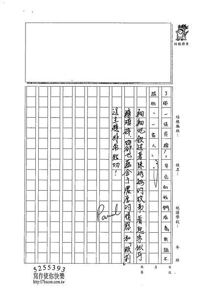 101WA104蘇逸函 (4)