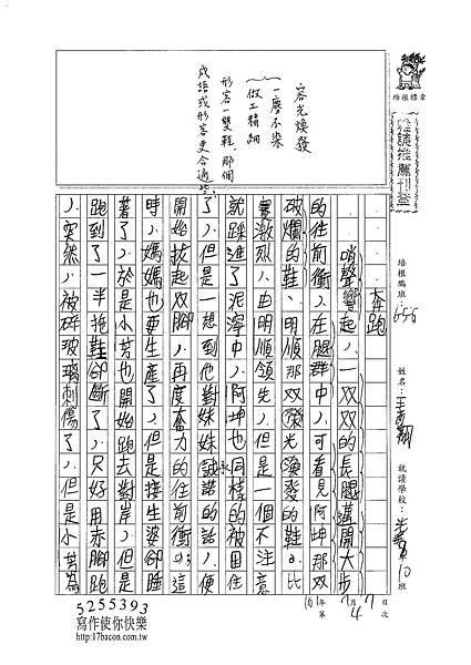 101WG104王彥翔 (1)