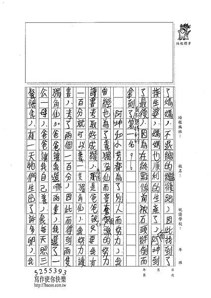 101WG104王彥翔 (2)
