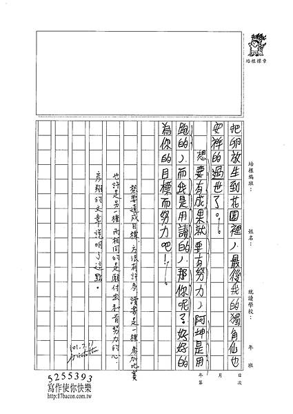 101WG104王彥翔 (3)