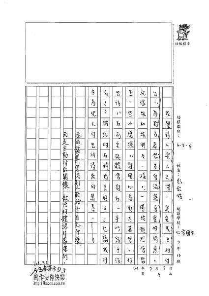 101WG104彭歆恬 (3)