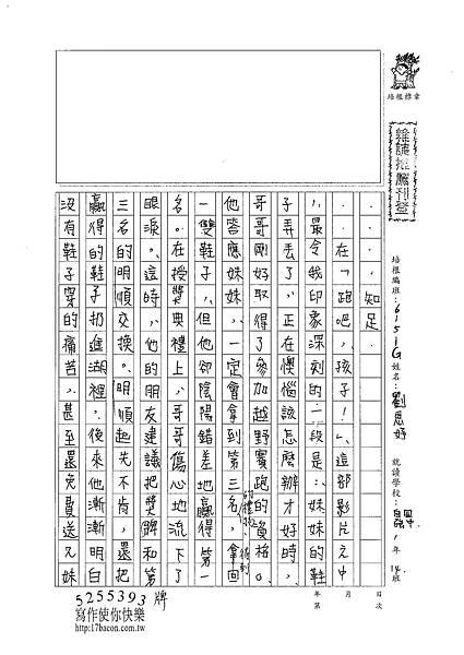 101WG104劉思妤 (1)