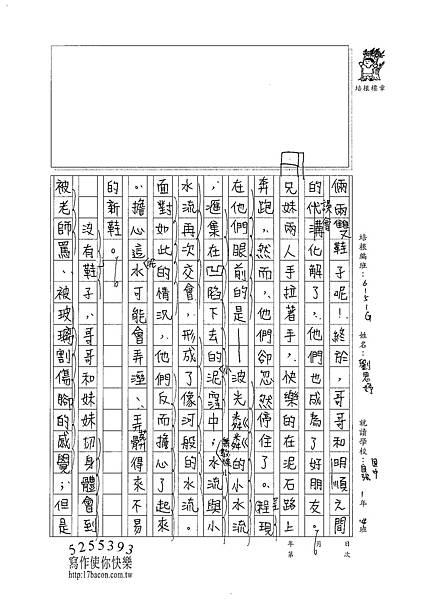 101WG104劉思妤 (2)