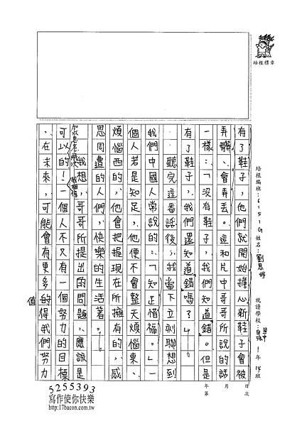 101WG104劉思妤 (3)