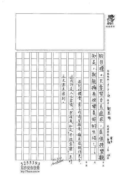 101WG104劉思妤 (4)
