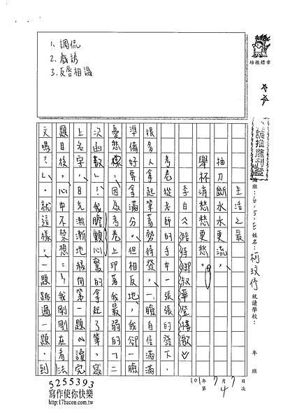 101WE104柯玟予 (1)