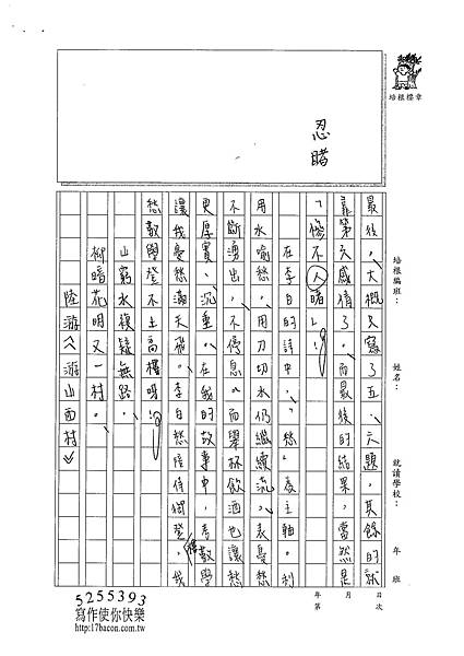 101WE104柯玟予 (2)
