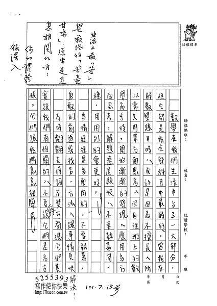 101WE104柯玟予 (3)