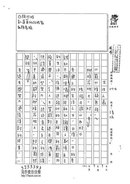 101WE104張民 (1)
