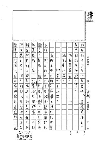 101WE104張民 (2)
