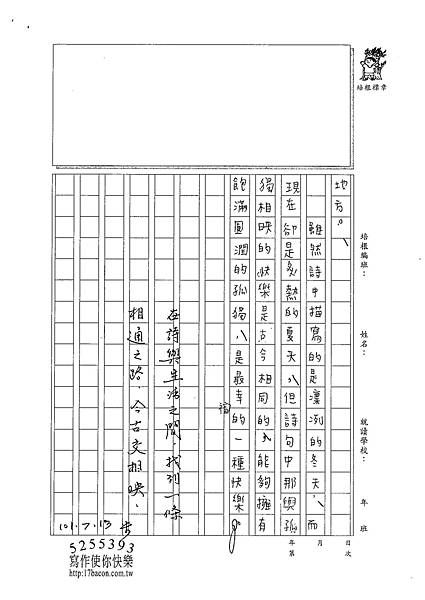 101WE104張民 (3)