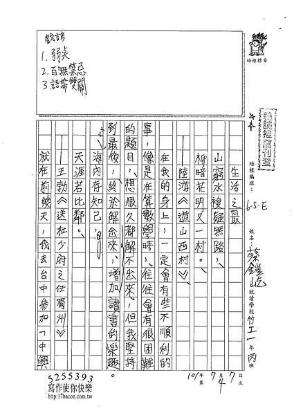 101WE104蔡鎧屹 (1)
