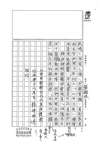 101WE104蔡鎧屹 (3)