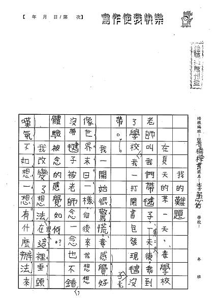 101RW03李蕙佑 (1)