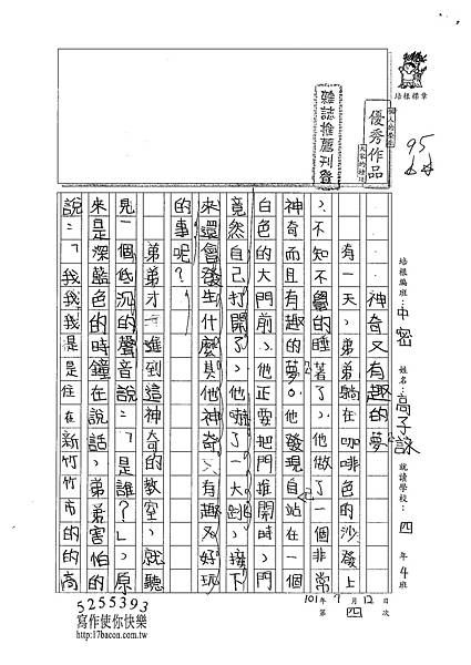 101TMW04高子詠 (1)