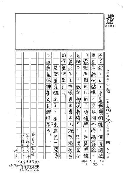 101TMW04高子詠 (2)