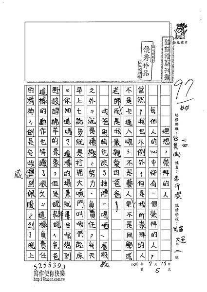 101TSW05李沂潔 (1)