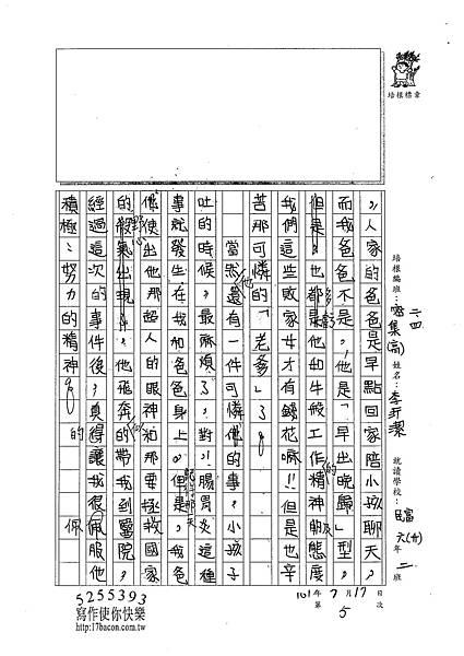 101TSW05李沂潔 (2)