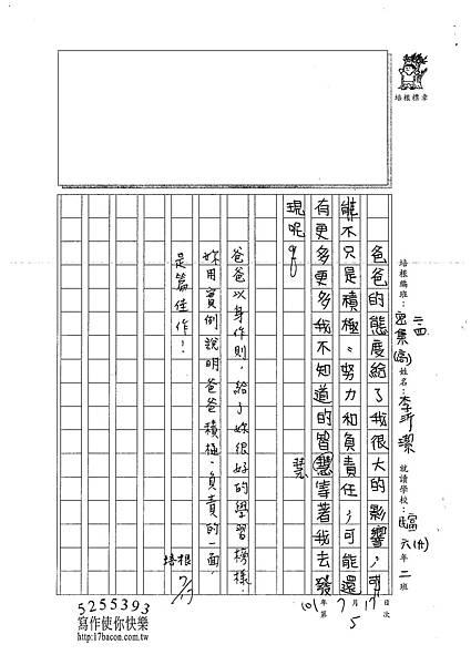 101TSW05李沂潔 (3)