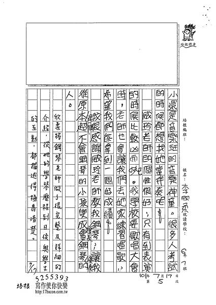 101TSW05李欣柔 (2)