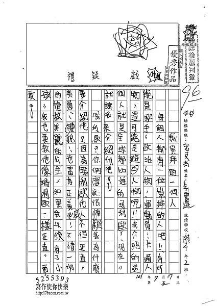 101TSW05李震遠 (1)