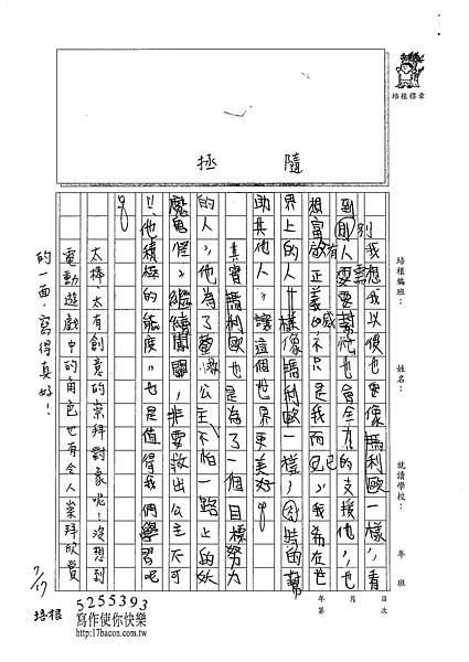 101TSW05李震遠 (2)