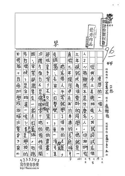 101TSW05溫雅怡 (1)