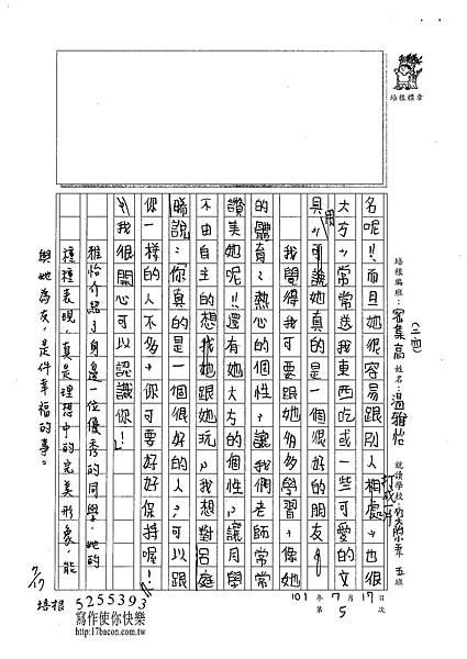 101TSW05溫雅怡 (2)