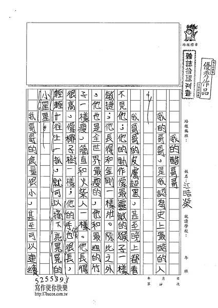 101V04江皓榮 (1)