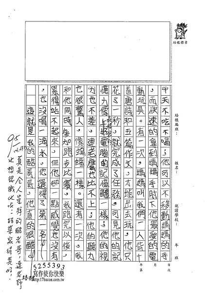 101V04江皓榮 (2)