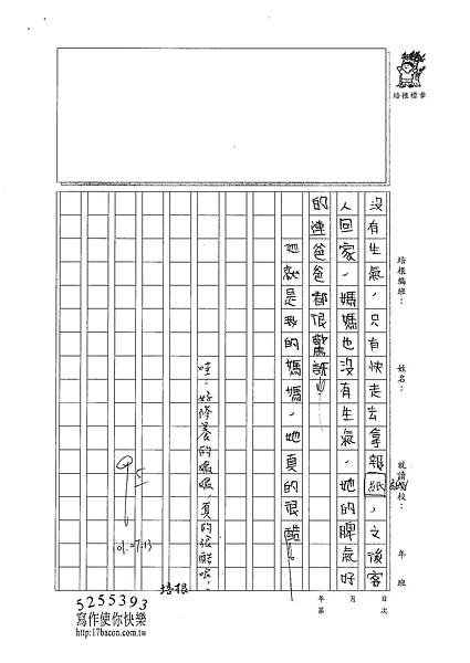 101V04陳琪鈞 (2)