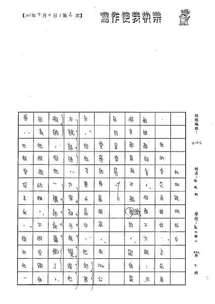 101W5104林渝珊 (1)