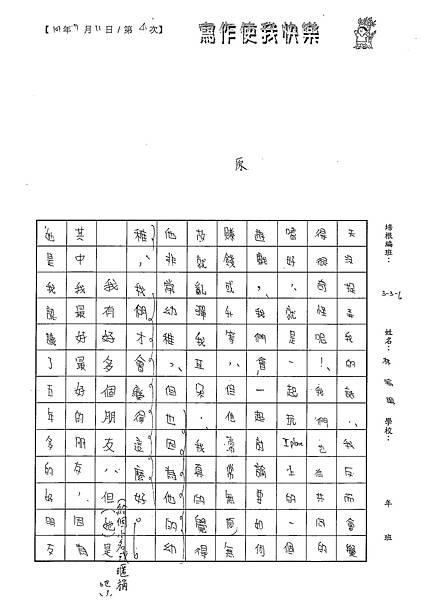 101W5104林渝珊 (2)
