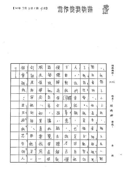 101W5104林渝珊 (3)
