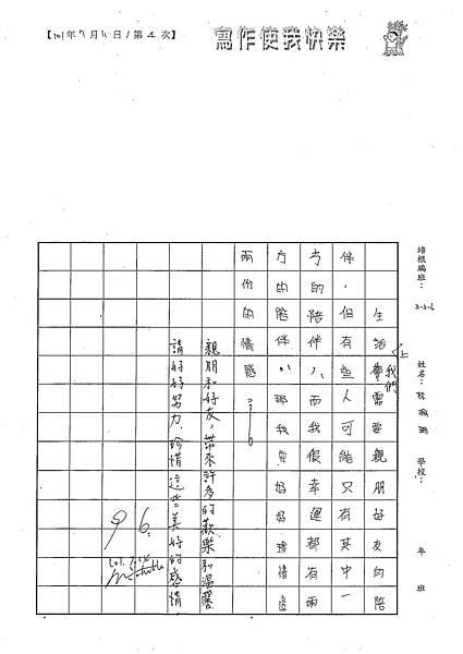 101W5104林渝珊 (4)