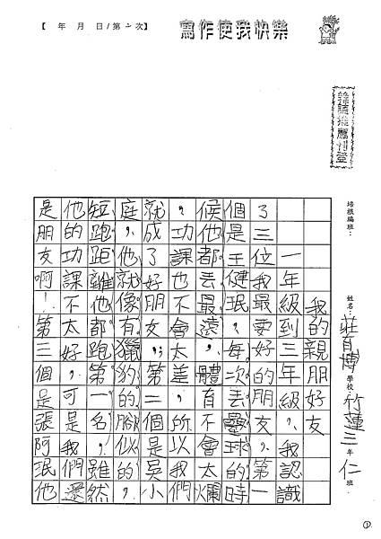 101W5104莊育博 (1)