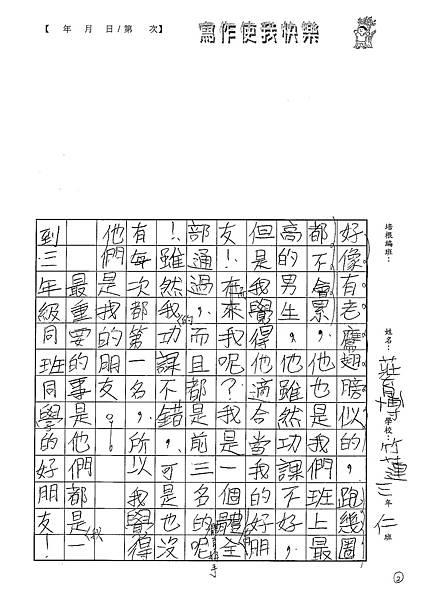 101W5104莊育博 (2)