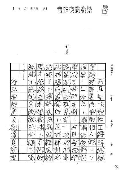 101W5104莊育博 (3)