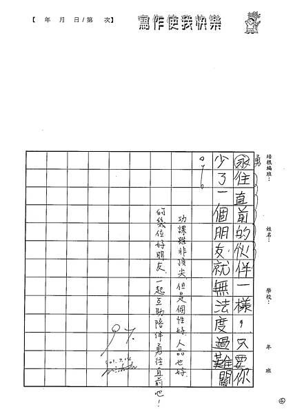 101W5104莊育博 (4)