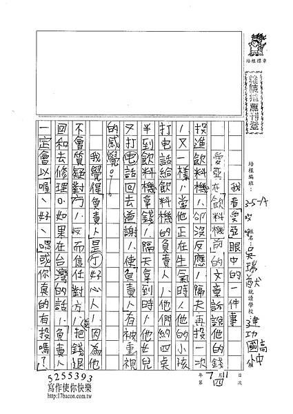 101WA104吳瑞猷 (1)