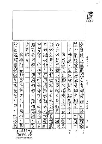 101WA104吳瑞猷 (2)
