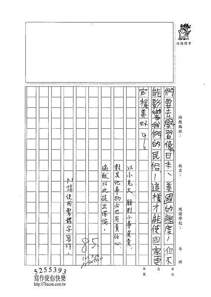 101WA104吳瑞猷 (3)