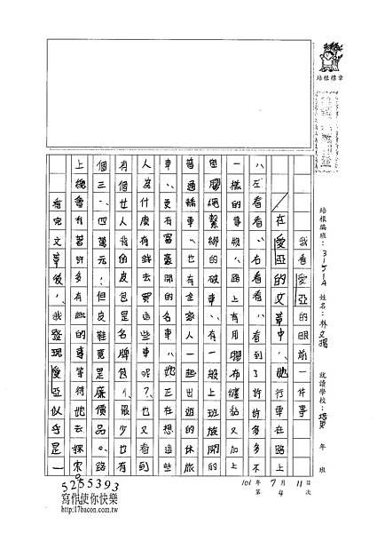 101WA104林文揚 (1)