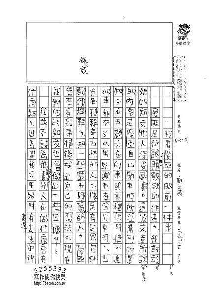 101WA104庾光威 (1)