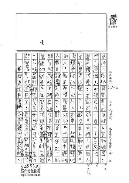 101WA104庾光威 (2)