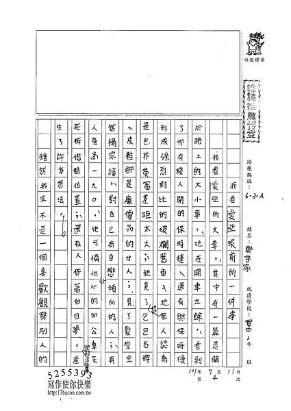 101WA104鄭宇家 (1)