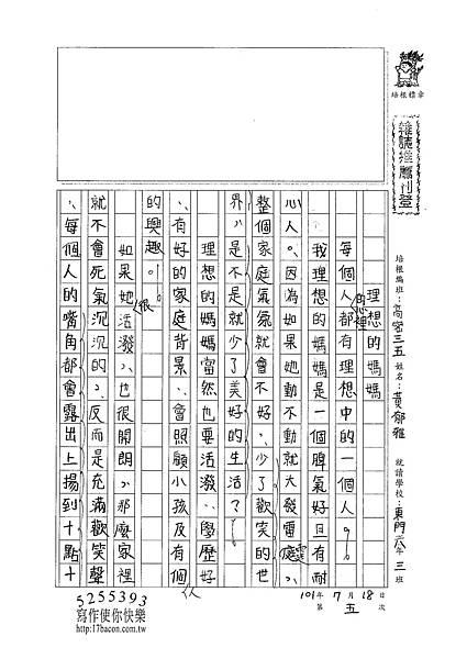 101TSW05黃郁雅 (1)