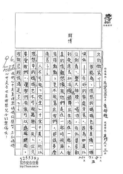 101TSW05黃郁雅 (2)