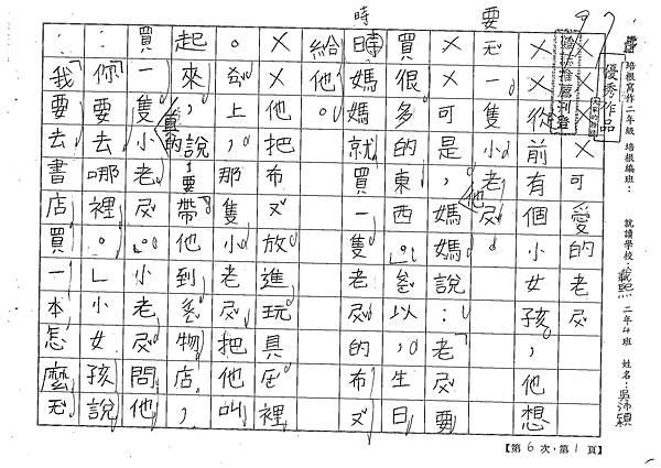 101TBW06吳沛穎 (1)