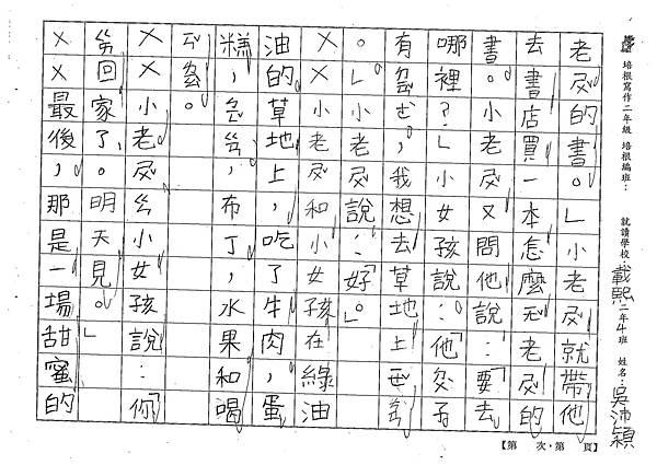 101TBW06吳沛穎 (2)